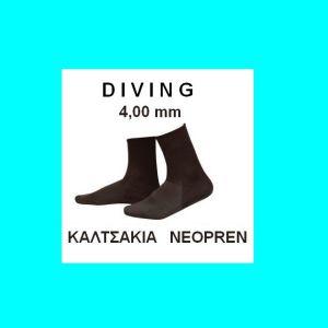 ΚΑΤΑΔΥΤΙΚΑ  Καλτσάκα Νεοπρέν Πάχους 4 mm, Διπλοραμμένα -ΑΛΙΜΟΣ - ΑΤΤΙΚΗ