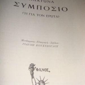 ΠΛΑΤΩΝΑ ΣΥΜΠΟΣΙΟ