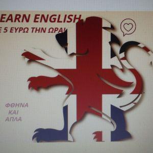 Διδασκαλία Αγγλικών