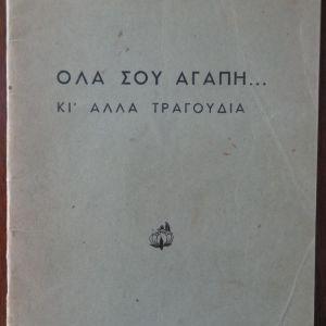 ΚΩΣΤΑΣ ΜΑΝΤΖΟΥΡΑΝΗΣ   Όλα σου αγάπη... κι' άλλα τραγούδια  Αθήνα 1945  σελ. 24  Αρχικά εξώφυλλα.