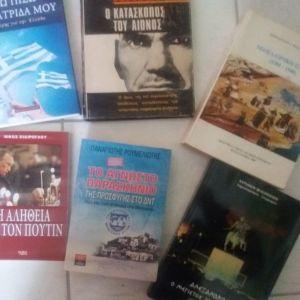 Βιβλία ιστορικά με  5 ευρώ