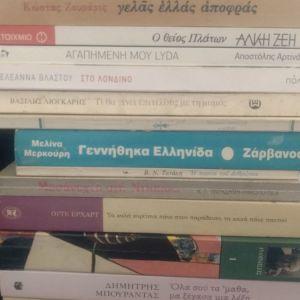Πακέτο Ελληνική και Ξένη Λογοτεχνία