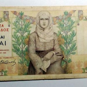 1000 Δραχμές 1935 (ΑΚ = 009 591716)