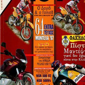 Περιοδικά ΜΟΤΟ τεύχη 1996 (11 τεύχη )