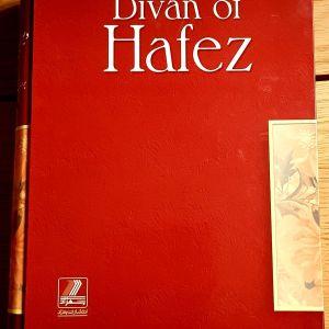 DIVAN OF HAVIZ - POETRY