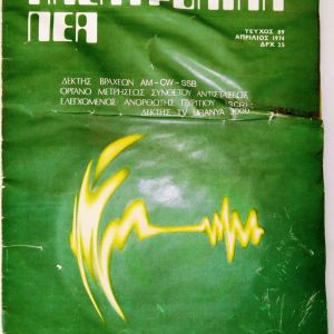 Περιοδικό Ηλεκτρονικά Νέα - Τεύχος 89 - Απρίλιος 1974