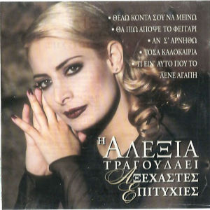 CD - Η Αλέξια τραγουδάει αξέχαστες επιτυχίες