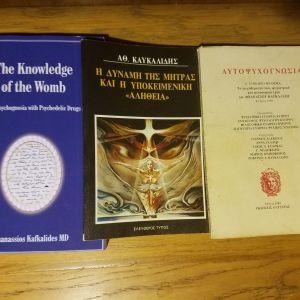 Αθανασιος Καυκαλιδης ολοκληρο το εργο του σε 3 βιβλια