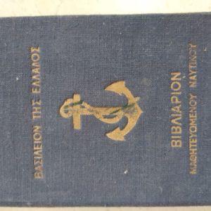 Βασίλειο της Ελλάδας βιβλιάριο μαθητευομενου ναυτου