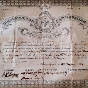 Πιστοποιητικόν γάμου Οικουμενικού Πατριαρχείου 1921