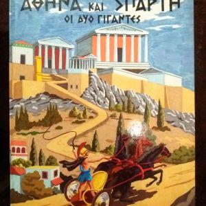 Αθήνα και Σπάρτη