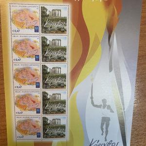 Συλεκτικά Γραμματόσημα