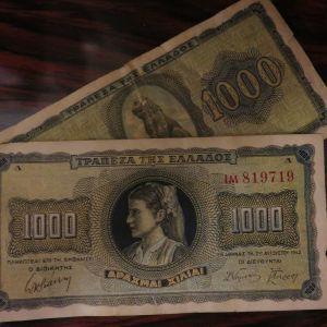 2 Ελληνικά Χαρτονομίσματα του 1942