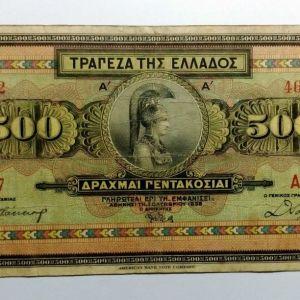 500 Δραχμές 1932 (ΑΥ 002 464857)