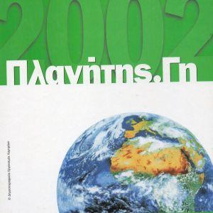 ΠΛΑΝΗΤΗΣ. ΓΗ / Γεωγραφική Εγκυκλοπαίδεια