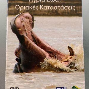 Άγρια ζώα : οριακές καταστάσεις ντοκιμαντέρ 7 dvd