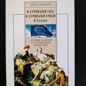 ΓΕΩΡΓΙΟΣ Λ. ΚΟΝΤΟΓΕΩΡΓΗΣ Η Ευρωπαική Ιδέα. Η Ευρωπαική Ένωση. Η Ελλάδα.