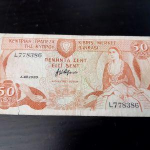 Κυπρος 50 Sent