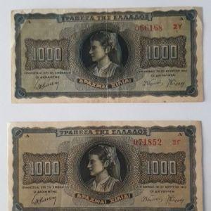 ΣΕΤ ΧΑΡΤΟΝΟΜΙΣΜΑΤΑ 1000 ΔΡΧ ΤΟΥ 1942
