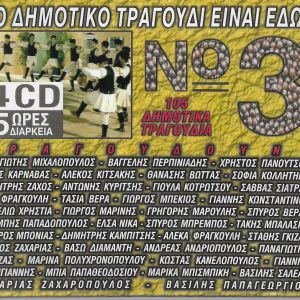 4 CD / ΤΟ ΔΗΜΟΤΙΚΌ ΤΡΑΓΟΎΔΙ ΕΙΝΑΙ ΕΔΩ ΝΟ 3