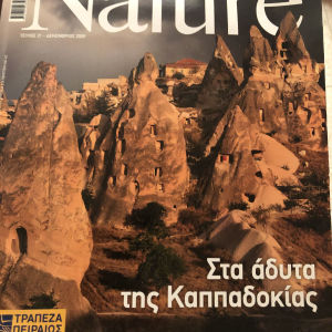 Περιοδικό Explore Nature τεύχος 21 - Στα άδυτα της Καππαδοκίας & Δώρο photo album