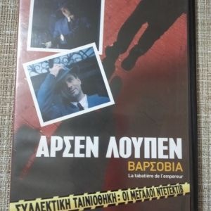 DVD Ταινια. *ΒΑΡΣΟΒΙΑ* Καινουργιο. Αστυνομική, Περιπέτεια.