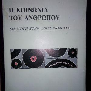 ΒΙΒΛΙΑ ΨΥΧΟΛΟΓΙΑΣ- ΚΟΙΝΩΝΙΟΛΟΓΙΑΣ