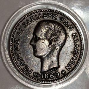 5 ΛΕΠΤΑ ΟΒΟΛΟΣ 1869