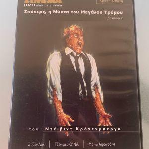 Ντέιβιντ Κρόνεμπεργκ - Σκάνερς, η νύχτα του μεγάλου τρόμου dvd