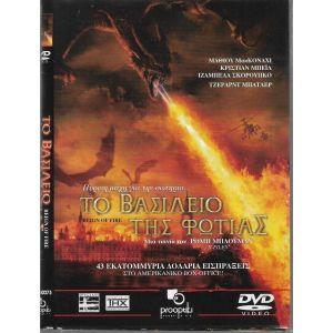 DVD / ΤΟ ΒΑΣΙΛΕΙΟ ΤΗΣ ΦΩΤΙΑΣ  / ORIGINAL DVD /