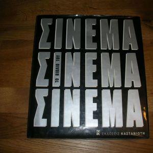 """Βιβλίο """"Σινεμά"""""""