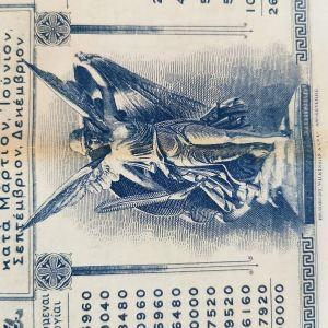 ΛΑΧΕΙΟΦΟΡΟΝ  1922