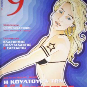9 Περιοδικό (Ένατη Τέχνη)