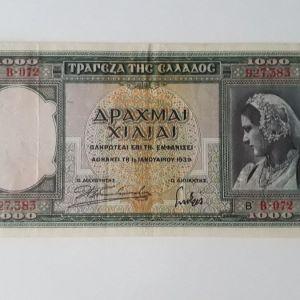 ΧΑΡΤΟΝΟΜΙΣΜΑ 1000 ΔΡΑΧΜΕΣ 1939