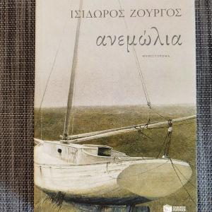 Ισίδωρος Ζουργός, Ανεμώλια