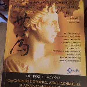ΠΕΤΡΟΣ Γ.ΔΟΥΚΑΣ ΤΟΜΟΣ ΕΚΣΟΣΗΣ ΑΠΡΙΛΙΟΣ 2009
