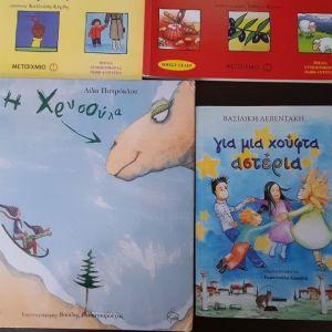 Παιδικά βιβλια