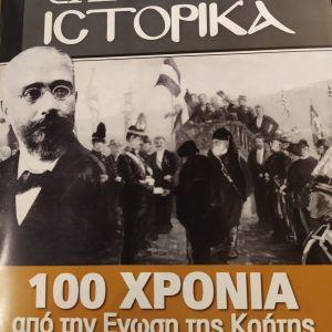 Εκατό χρόνια από την ένωση της Κρητης