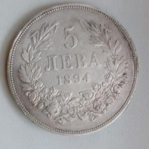 ΑΣΙΜΕΝΙΟ ΣΠΑΝΙΟ ΝΟΜΙΣΜΑ ΒΟΥΛΓΑΡΙΑΣ 1894