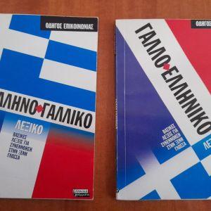 Ελληνογαλλικό και Γαλλοελληνικό λεξικό