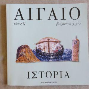 Αιγαιο Ιστορια - Βυζαντινοι χρονοι