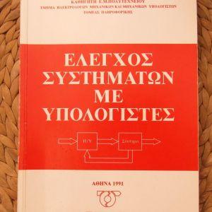 Έλεγχος συστημάτων με υπολογιστές ΠΑΡΑΣΚΕΥΟΠΟΥΛΟΥ Έτος: 1991, πρώτη έκδοση