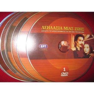 ΛΕΗΛΑΣΙΑ ΜΙΑΣ ΖΩΗΣ - 8 DVD