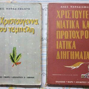 Διηγήματα του Αλ. Παπαδιάμαντη, Εκδ. ΜΑΡΗ