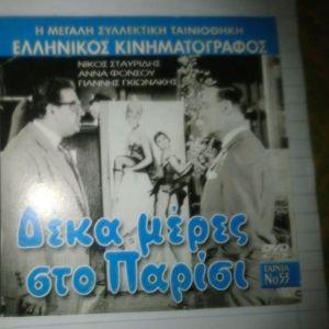 DVD ΔΕΚΑ ΜΕΡΕΣ ΣΤΟ ΠΑΡΙΣΙ