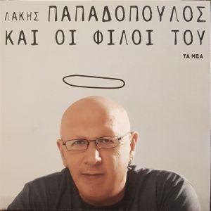 ΛΑΚΗΣ ΠΑΠΑΔΟΠΟΥΛΟΣ & ΟΙ ΦΙΛΟΙ ΤΟΥ BEST OF - 3 CD'S