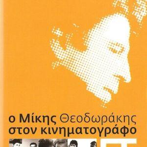 Ο Μίκης Θεοδωράκης στον κινηματογράφο (6 CD)