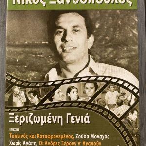 Νίκος Ξανθόπουλος BOX SET 4 ταινίες