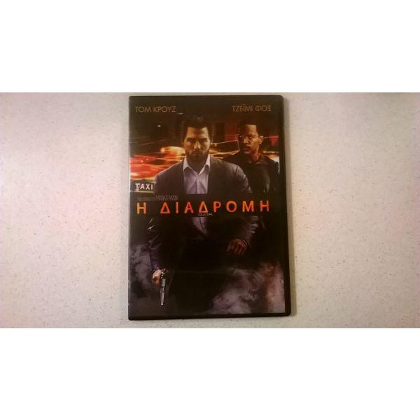 DVD ( 1 ) i diadromi
