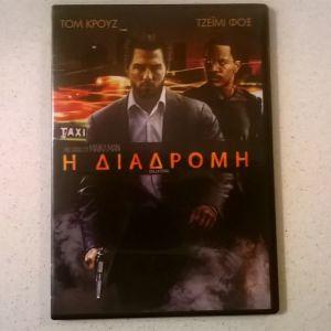 DVD ( 1 ) Η διαδρομή